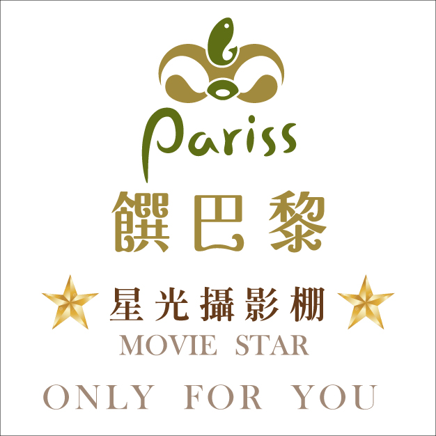 饌巴黎星光攝影棚婚宴會館(多功能)