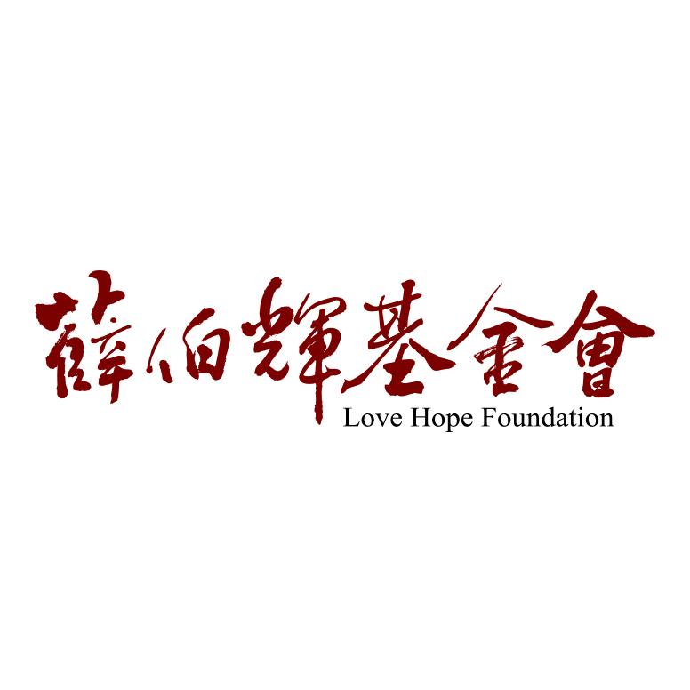 薛伯輝基金會–愛的講堂