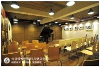 台北愛樂暨梅哲音樂文化館