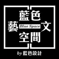 藍色藝文空間