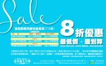 暑期開幕同慶特惠專案(7-8月)
